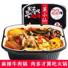 meat_hot_pot_695877000994 лапшп с разогревом и с мясом