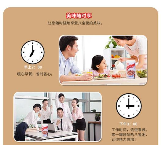 """Сладкий завтрак"" 娃哈哈桂圆莲子八宝粥 360гр. купить 6902083880781"