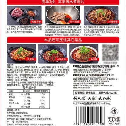 Набор приправ для домашнего тушеного мяса
