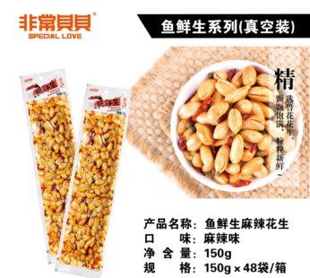 Арахис со специями Hot and spicy peanuts 鱼鲜生花生(麻辣味)150гр.
